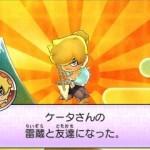 youkai watch 2 nintendo 3DS 57