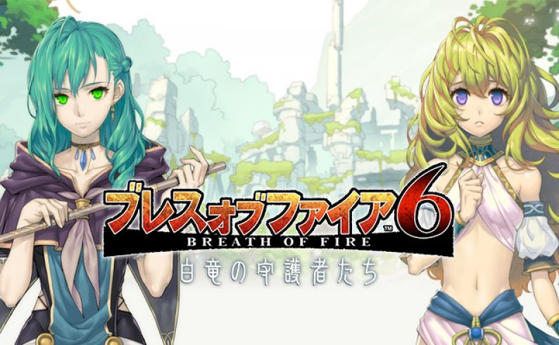 breath of fire 6 cover def