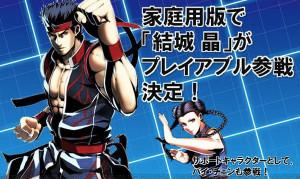 akira-yuki-pai-chan-dengeki-bunko-fighting-climax