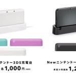 new nintendo 3DS 17