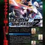 gundam breaker 2 012