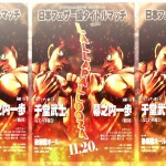 hajime no ippo the fighting 34