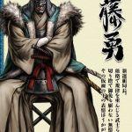 ukiyo no roushi 09