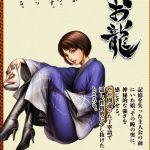ukiyo no shishi 04