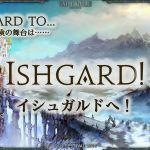 final fantasy xiv heavensward 04