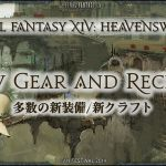 final fantasy xiv heavensward 05