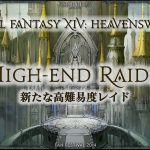 final fantasy xiv heavensward 06