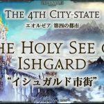 final fantasy xiv heavensward 09