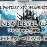 final fantasy xiv heavensward 10