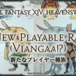 final fantasy xiv heavensward 12