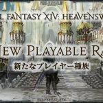 final fantasy xiv heavensward 13