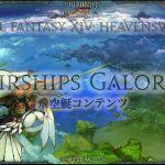 final fantasy xiv heavensward 14