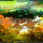 final fantasy xiv heavensward 15