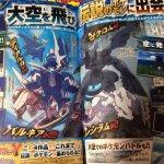 pokemon rubino omega zaffiro alpha megaevoluzioni 04