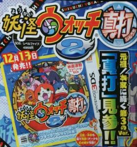 youkai-watch-2-shinuchi