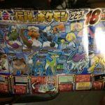 pokemon rubino omega zaffiro alpha leggendari 01