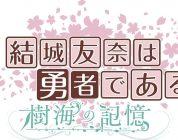yuki yuna wa yusha de aru memory of the forest 08