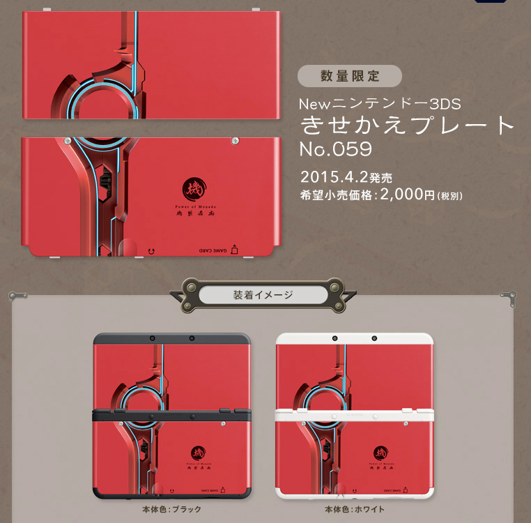 new-nintendo-3DS-xenoblade-chronicles-faceplate