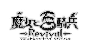 the-witch-and-the-hundred-knight-revival-logo