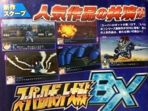 super-robot-wars-bx