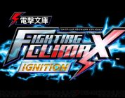 Dengeki Bunko FIGHTING CLIMAX IGNITION arriva su console