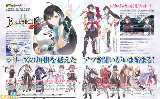 blade-arcus-from-shining-ex-famitsu
