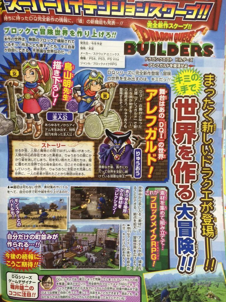 dragon quest-builders-toriyama-01