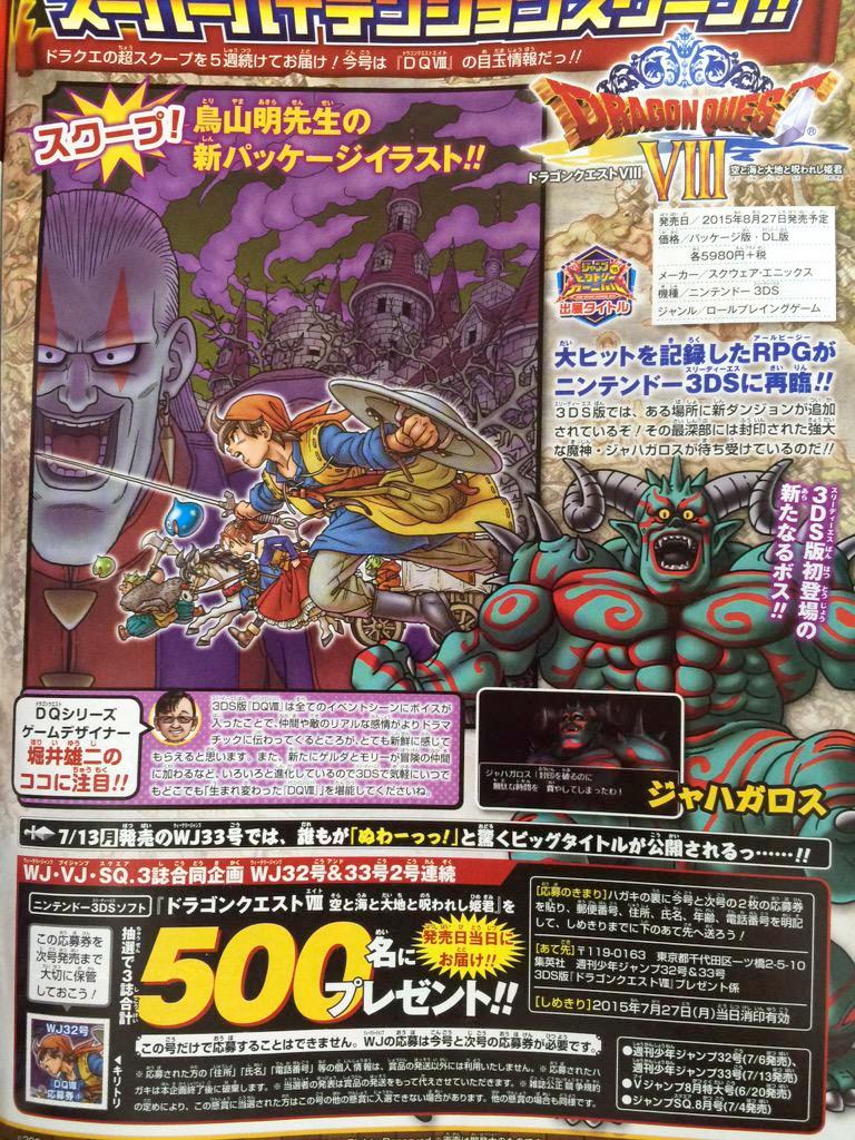 dragon-quest-viii-nintendo-3ds-shonen-jump