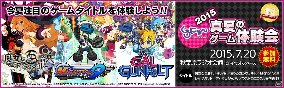 mighty-gal-gunvolt-01