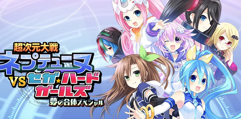 Hyperdimension Neptunia VS Sega Hard Girls: primi dettagli su storia e protagoniste