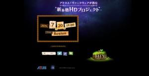 vanilla-atlus-insieme-HD-01