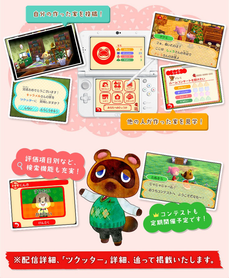 animal-crossing-happy-home-designer-aggiornamento