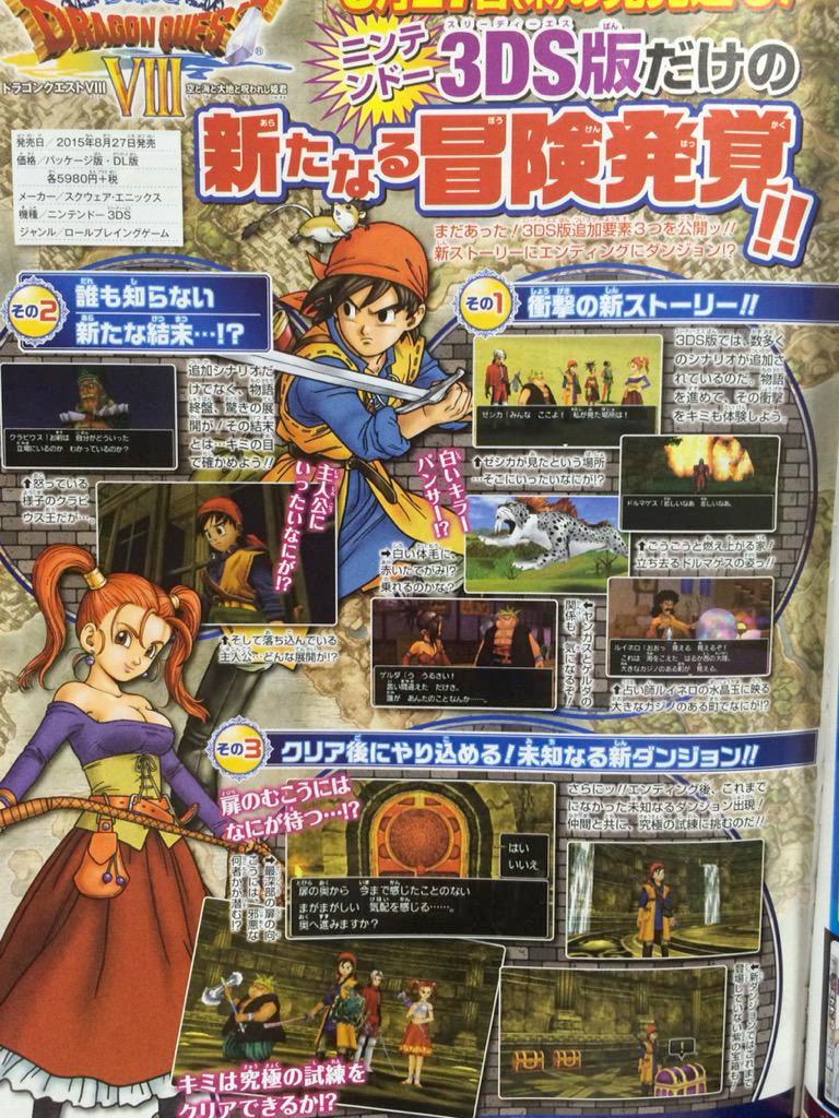 dragon-quest-8-shonen-jump-finale-inedito