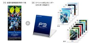 persona-3-the-movie-4