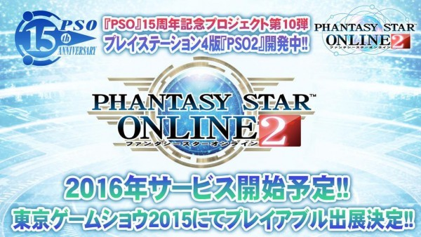 phantasy-star-online-2-ps4