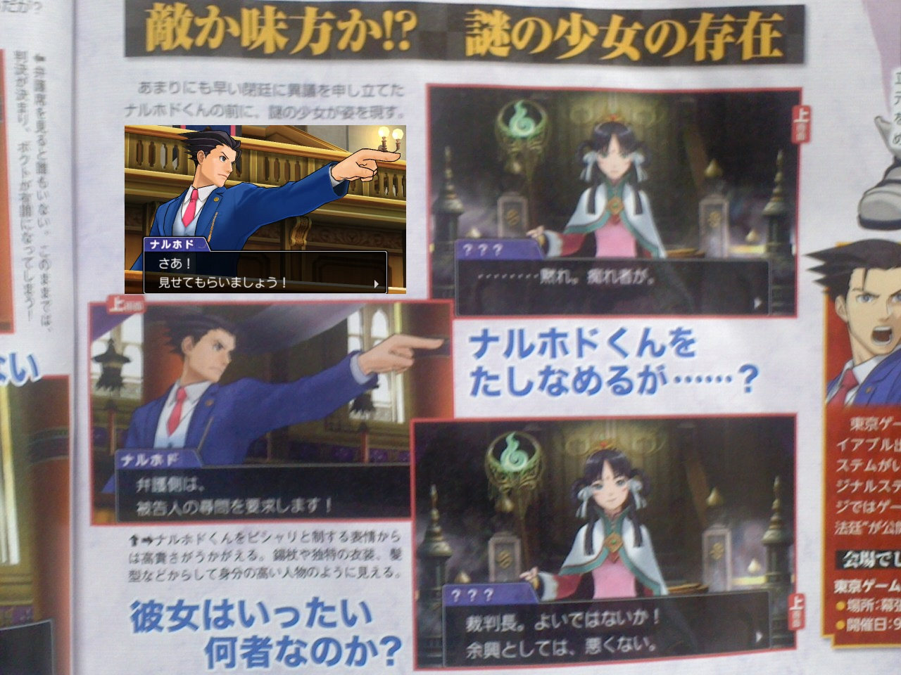 ace-attorney-6-01