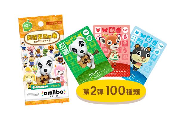 amiibo-card-parte-2