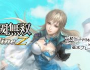 DYNASTY WARRIORS Online Z: a novembre sulle PS Vita giapponesi