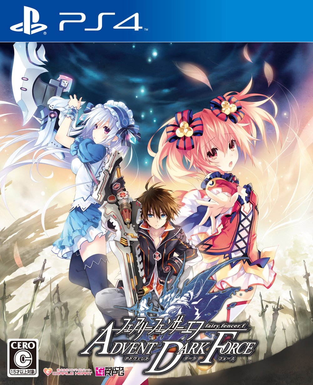fairy-fencer-f-advent-dark-force-boxart-jp