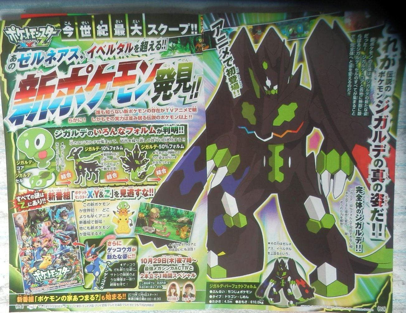 pokemon-z-02