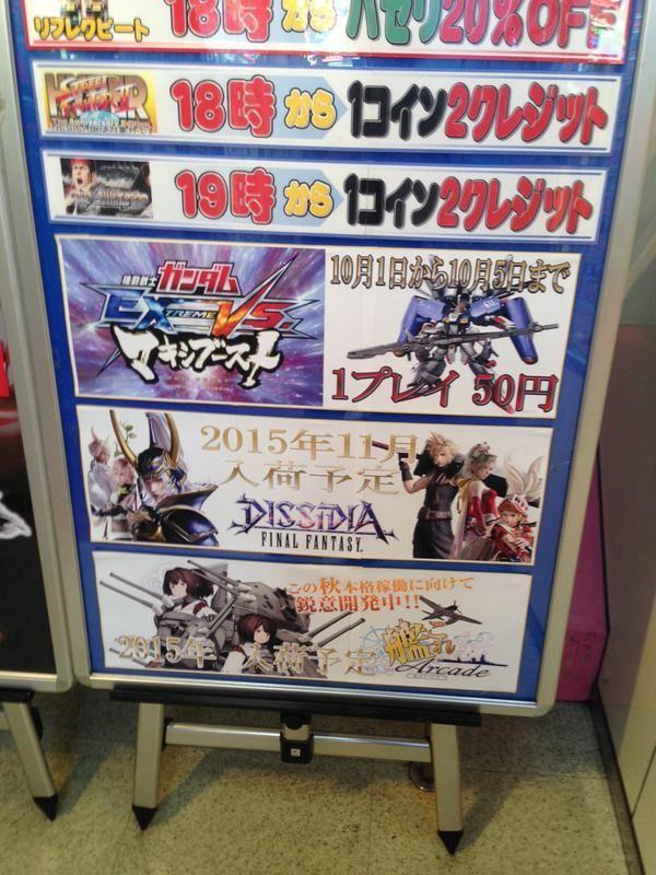 dissidia-final-fantasy-arcade-01