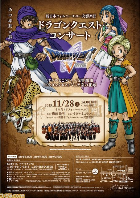 dragon-quest-v-01