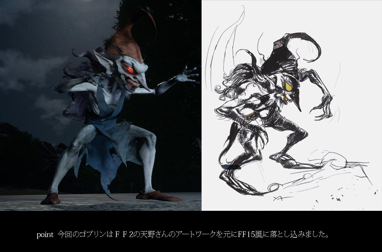 final-fantasy-xv-goblin-art