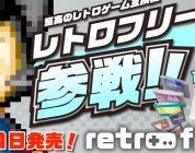 Retro Freak: la console definitiva per i retrogamer