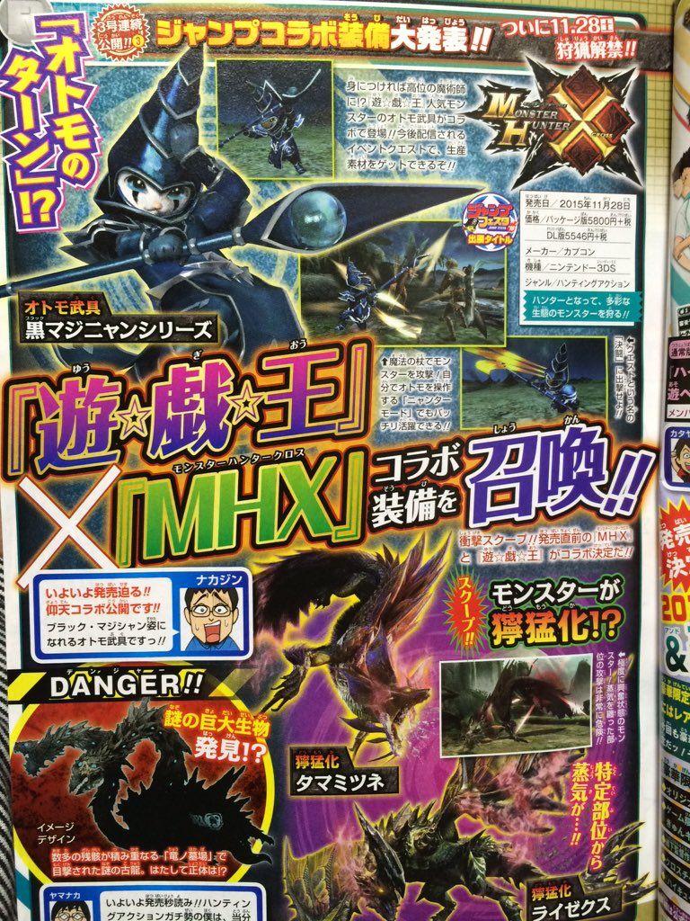 monster-hunter-x-yu-gi-oh-01