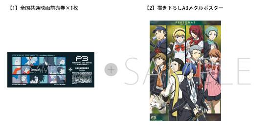 persona3-movie-4-advance-ticket