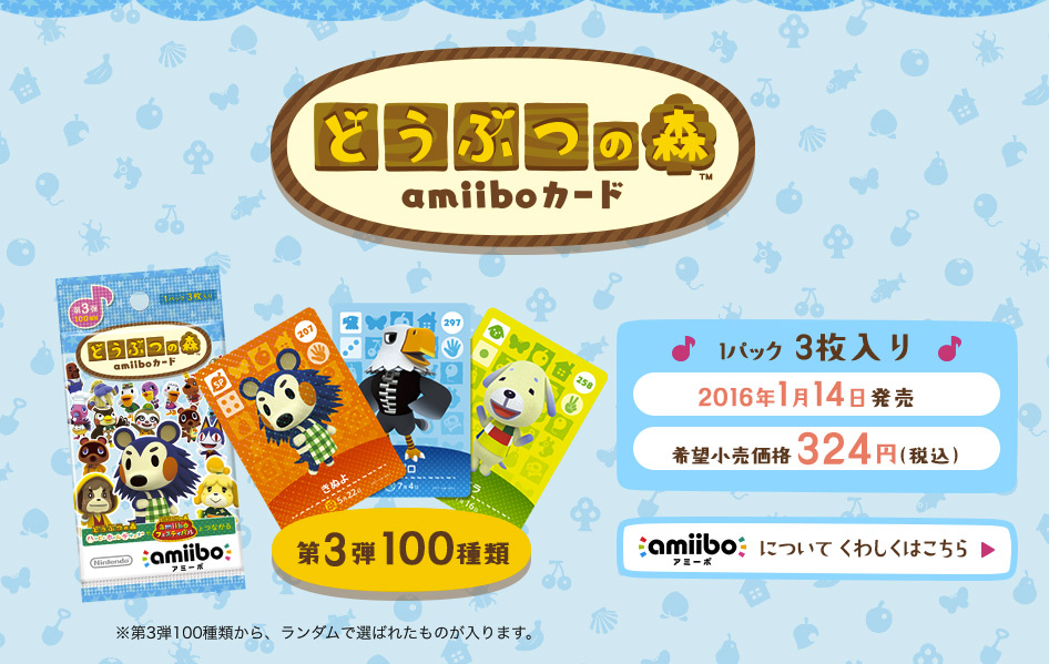 animal-crossing-amiibo-card-terza-ondata