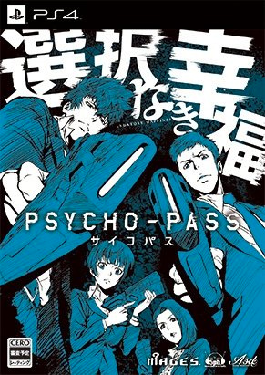 psycho-pass-mandatory-happiness-ps4-limited-edition