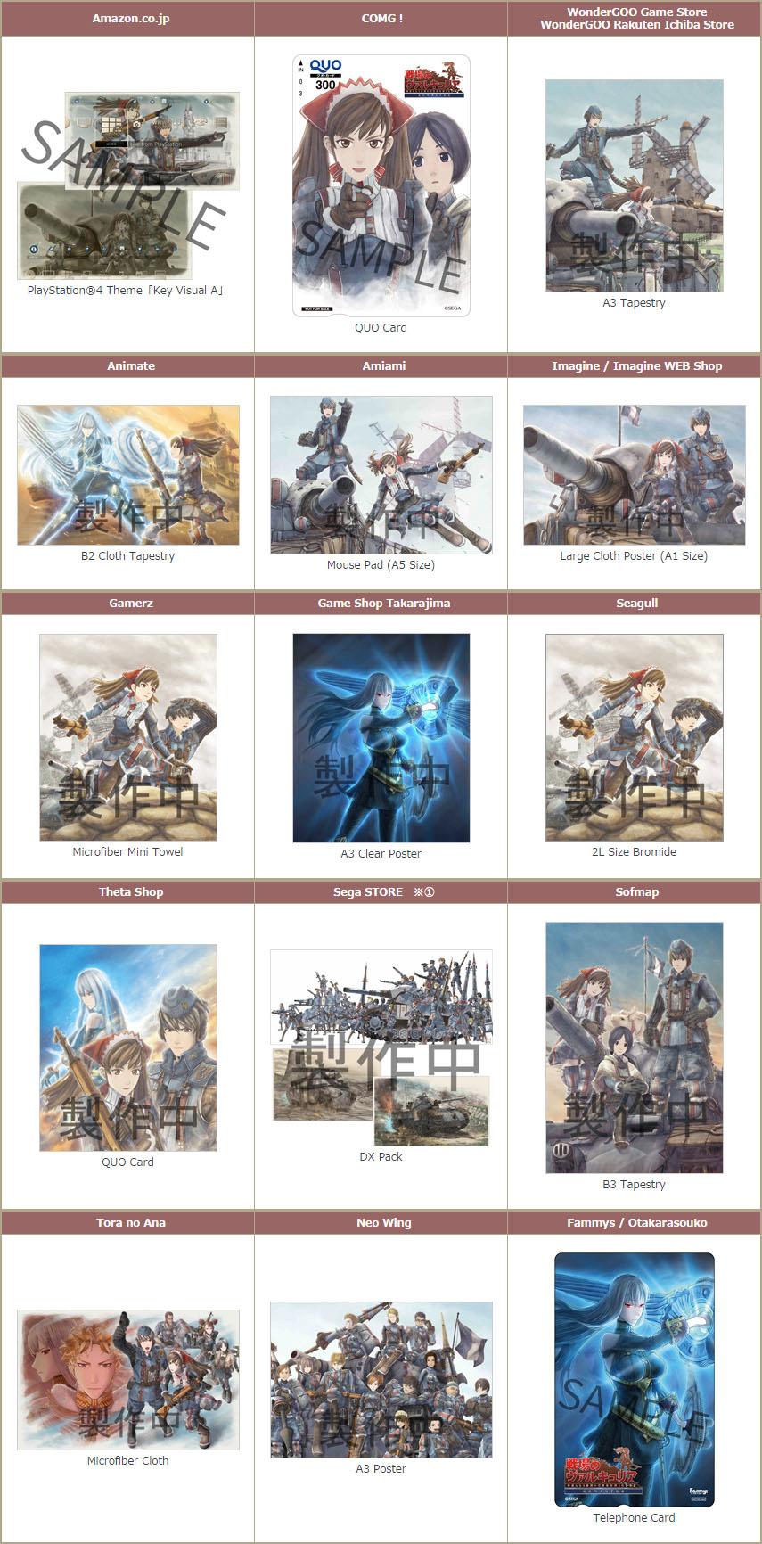 valkyria-chronicles-remastered-preorder-bonus-japan