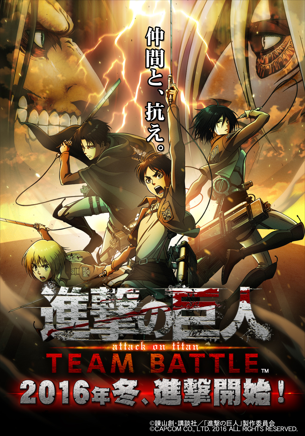 attack-on-titan-team-battle
